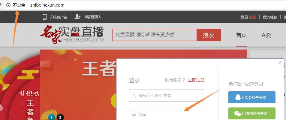 """从""""和讯登陆注册""""谈""""chrome对http环境下的密码输入处理"""" - hexun-chrome-https-1"""