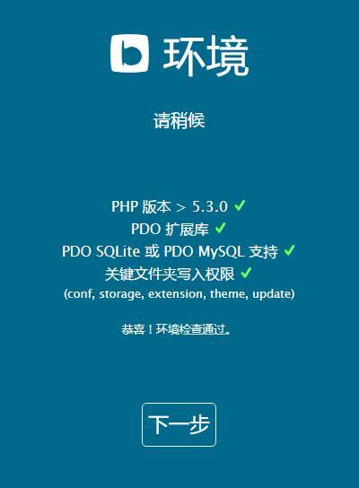 开源bW博客系统安装记录 - bw-3-2