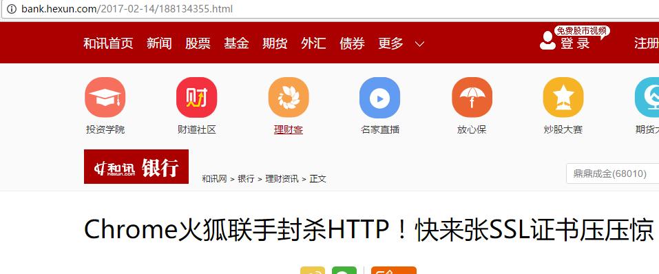 """从""""和讯登陆注册""""谈""""chrome对http环境下的密码输入处理"""" - hexun-chrome-https-5"""