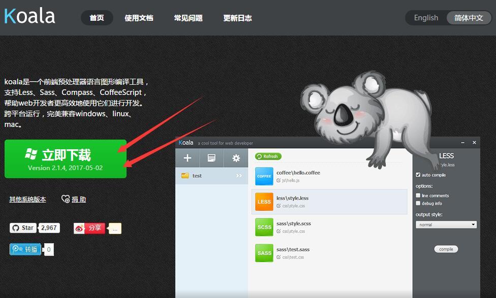 less/scss集成编译工具koala版本更新 - koala