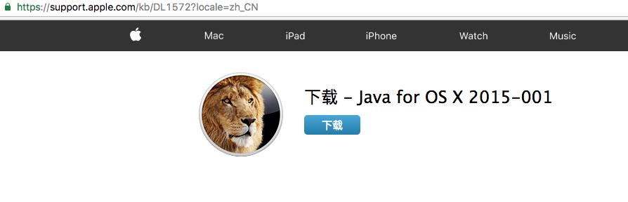 mac下安装eclipse时java运行时的问题 - mac_java