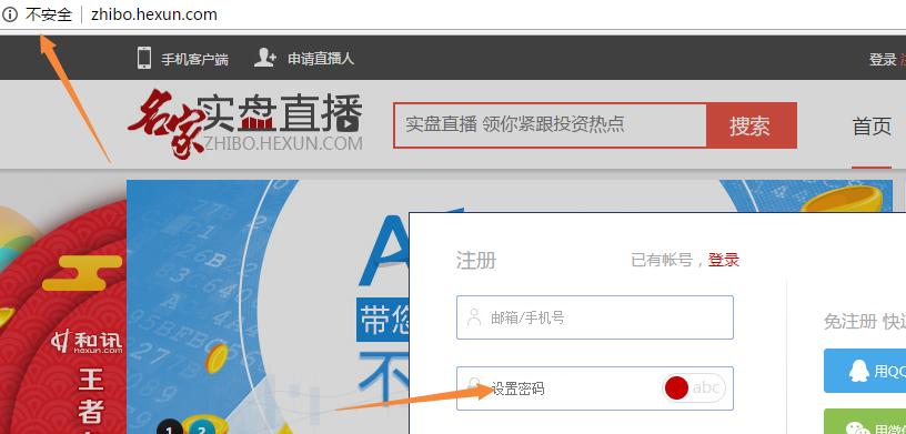 """从""""和讯登陆注册""""谈""""chrome对http环境下的密码输入处理"""" - hexun-chrome-https-2"""