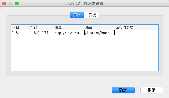 mac下安装eclipse时java运行时的问题 - mac_java3_006