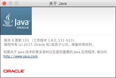 mac下安装eclipse时java运行时的问题 - mac_java3_004