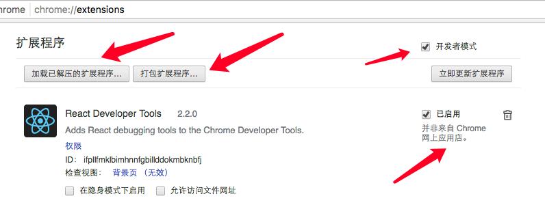 chrome利用开发者模式安装无签名插件 - chrome_debug