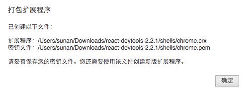 chrome利用开发者模式安装无签名插件 - chrome_debug_04