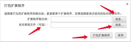 chrome利用开发者模式安装无签名插件 - chrome_debug_02