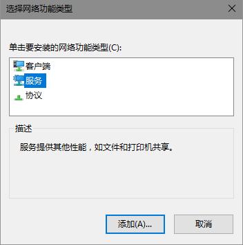win10系统,docker设置共享文件夹 - docker_share_fix_08