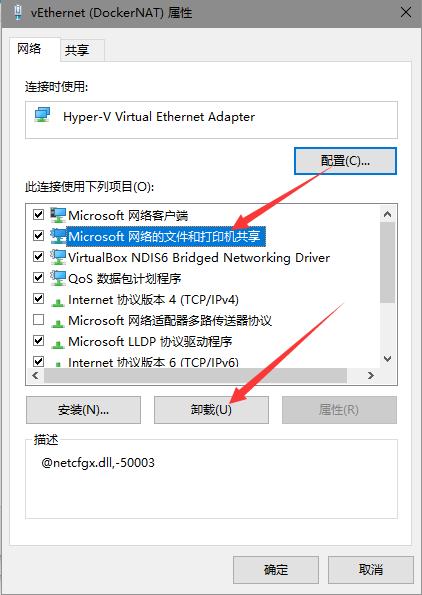 win10系统,docker设置共享文件夹 - docker_share_fix_05