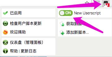 利用油猴脚本加载piwik的代码,创造测试环境 - youhou-icon-3