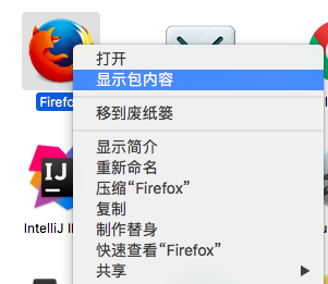 firefox安装无签名插件 - mac_firefox_show_resource