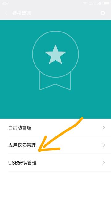 小米手机调试react-native,开启悬浮窗权限 - xiaomi-safe-01