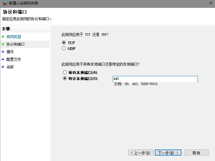 win10系统,docker设置共享文件夹 - docker_firewall_01