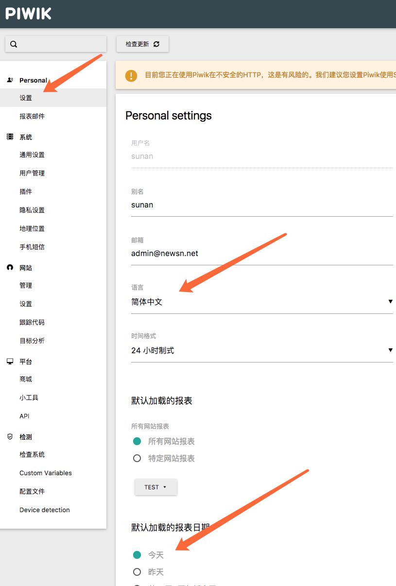 piwik使用,之修改语言项及显示今日记录 - piwik_setting