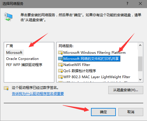 win10系统,docker设置共享文件夹 - docker_share_fix_09